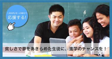 世界を変える仲間にあなたも|月1,000円からの寄付で応援する!/