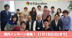 新しいe-Educationを一緒に作っていく、国内インターンを募集します!