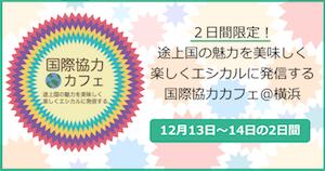 【2日間限定】横浜にて「国際協力カフェ」をオープンします!