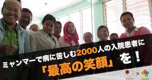 【moonshot挑戦中】ミャンマーで病に苦しむ2000人の入院患者に「最高の笑顔」を!