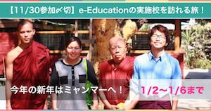 e-Education初のスタディーツアー開催!