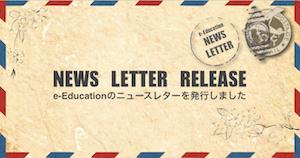 e-Educationのニュースレターに登録する!