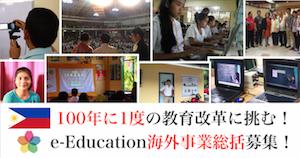 100年に1度のフィリピン教育改革に挑む仲間を探しています!