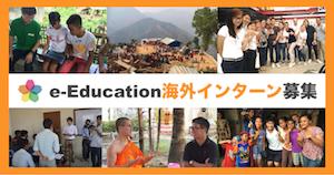 【6/30〆切】e-Education海外インターン募集
