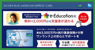 e-Educationに無料で2,000円分の支援金が送れる!セゾンブルー・アメリカン・エキスプレスカード