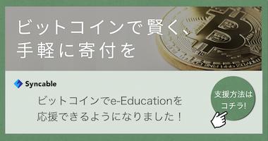 ビットコインでe-Educationを応援できるようになりました!