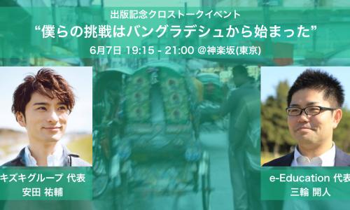 talk_event0607