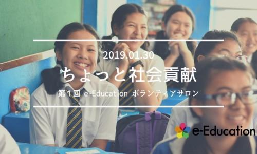 ちょっと社会貢献第1回e-educationボランティアサロン