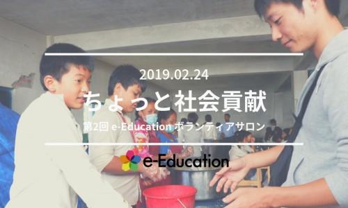 ちょっと社会貢献 第2回e-educationボランティアサロン