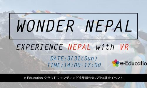 WONDER NEPAL〜VRでネパールを体感!〜クラウドファンディング報告会