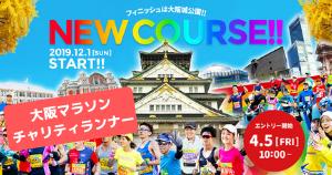 第9回大阪マラソンチャリティランナーにエントリー!