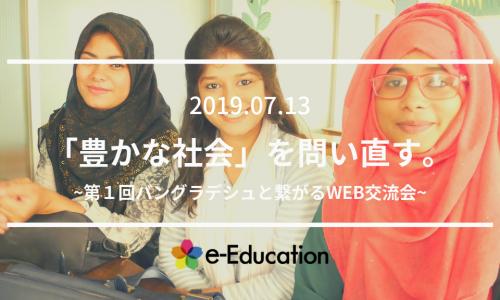 第1回バングラデシュWEB交流会