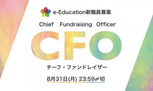 CFO募集
