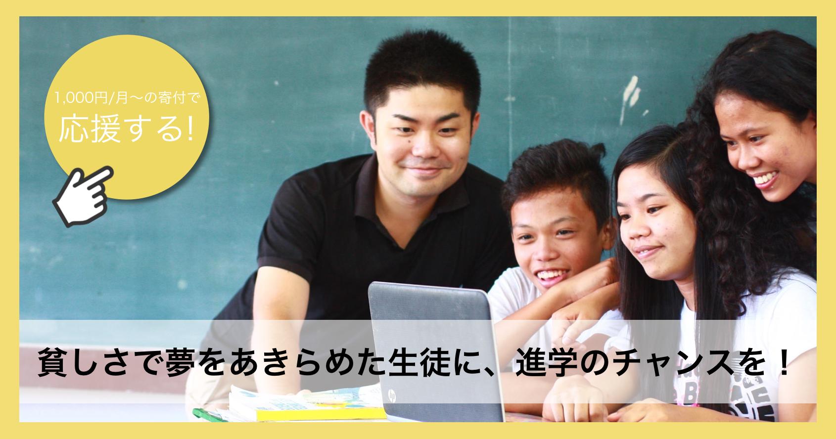 【寄付する方法】e-Educationの活動を継続的にサポートしてくれる方を探しています