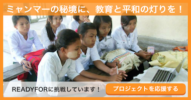 【READYFOR挑戦中】ミャンマーの果てまで最高の授業を届けよう!