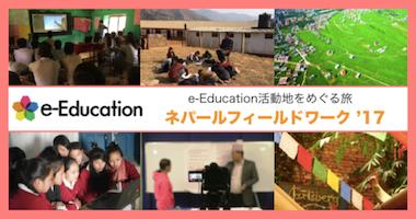 【3月11日〜17日】e-Educationネパールフィールドワーク '17を開催します