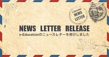 e-Educationのニュスレターに登録する!