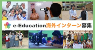 【12/22一次申込〆切】e-Education海外インターン募集