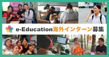 【e-Education海外インターン募集】最高の授業を世界の果てまで届ける大学生挑戦者を募集しています!【2017年1月8日〆切】