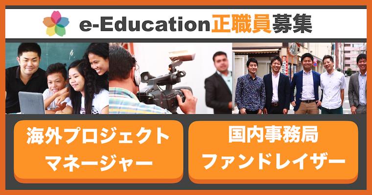 日本を代表する国際協力NGOを目指し共に挑戦する仲間を募集します!