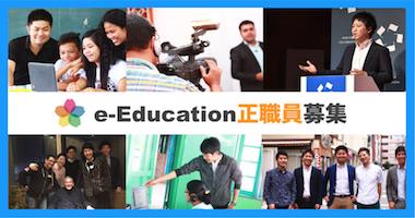 【e-Education正職員募集】さらなる事業拡大への挑戦に向けた志ある仲間を募集します!【2017年1月8日〆切】