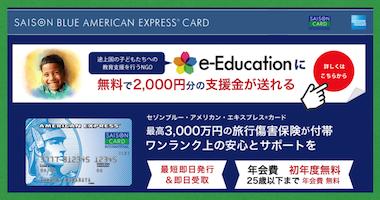 【お申し込みフォーム】セゾンブルー・アメリカン・エキスプレス・カードで途上国に最高の授業を届けよう!