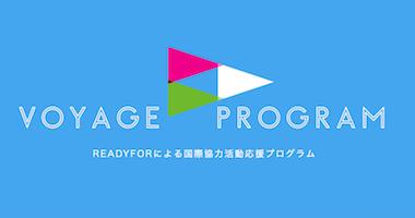 【VOYAGE特集】世界の課題解決に挑む、あの人たちの素顔をご紹介します。