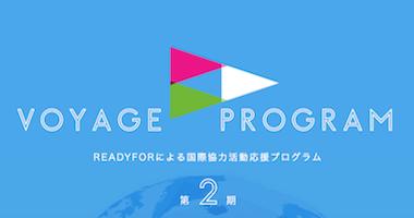 【VOYAGE特集2】世界の課題をみんなで解決する!挑戦者たちの素顔をご紹介します。
