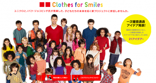 Clothes for Smiles  UNIQLO