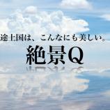zekkei_q
