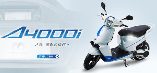 terra_motors_a4000i_001