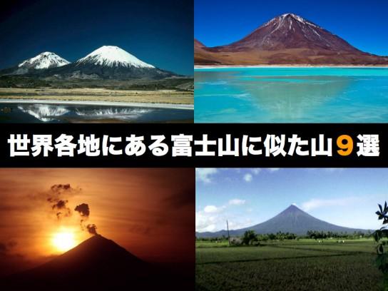 zekkei_fujisan_matome