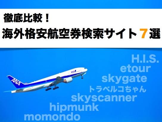 徹底比較!海外格安航空券検索サイト7つから最も安いチケットを探してみた(比較図まとめ有り) | トジョウエンジン
