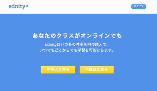 ednity