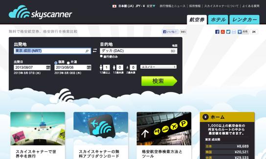 Skyscanner01