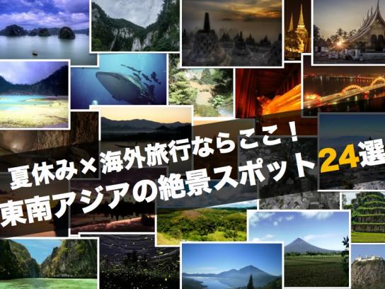夏休み×海外旅行と言えばここ!東南アジアの絶景スポット24選