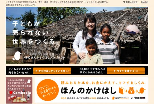 kamonohashi-project