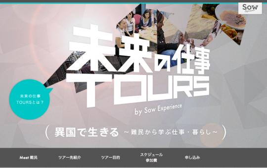 tours-sowxp