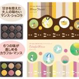 chocolate-aar-japan-rokkatei