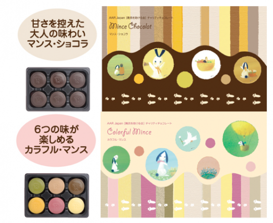 chocolate-aar-japan-rokkatei