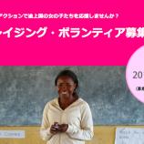 plan-japan-girl-fundraising