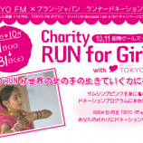 runforgirls
