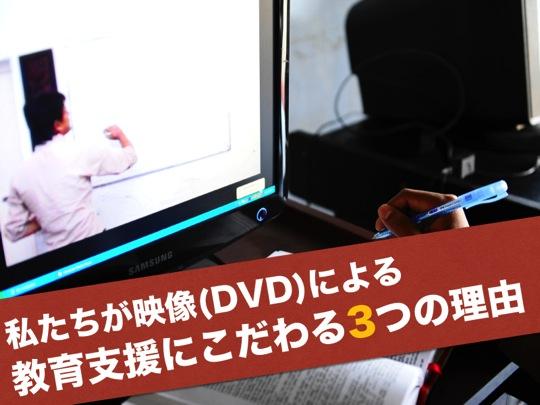 3reasons_of_dvd_education.jpg