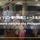 Donate now for the Philippines
