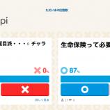 enquete-nanapi