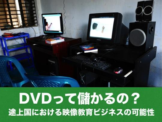 dvd_monetize.jpg