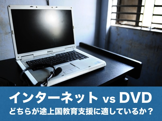 internet_and_dvd.jpg