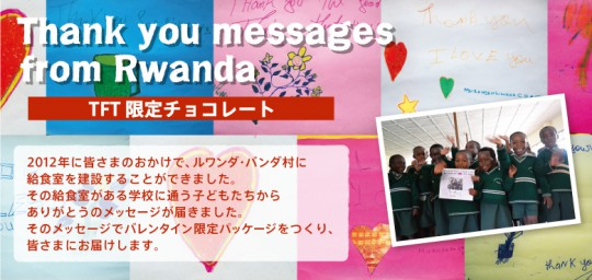 TFT_thankyoumessages (1)