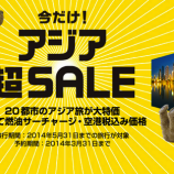 expedia_super_asia_sale.png