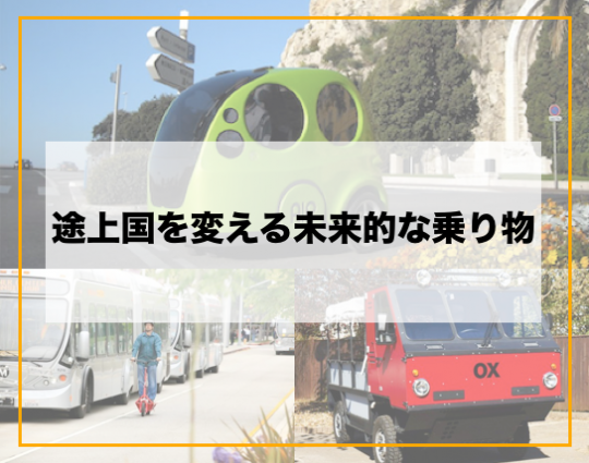 future-vehicles